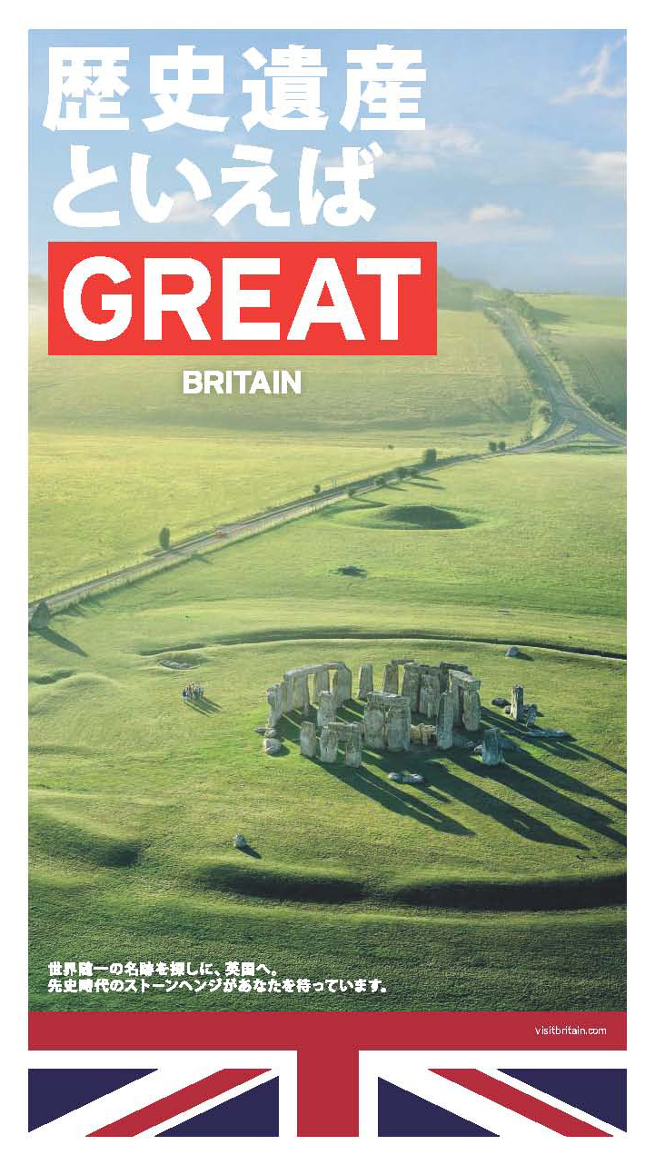 VisitBritain 'Great' poster